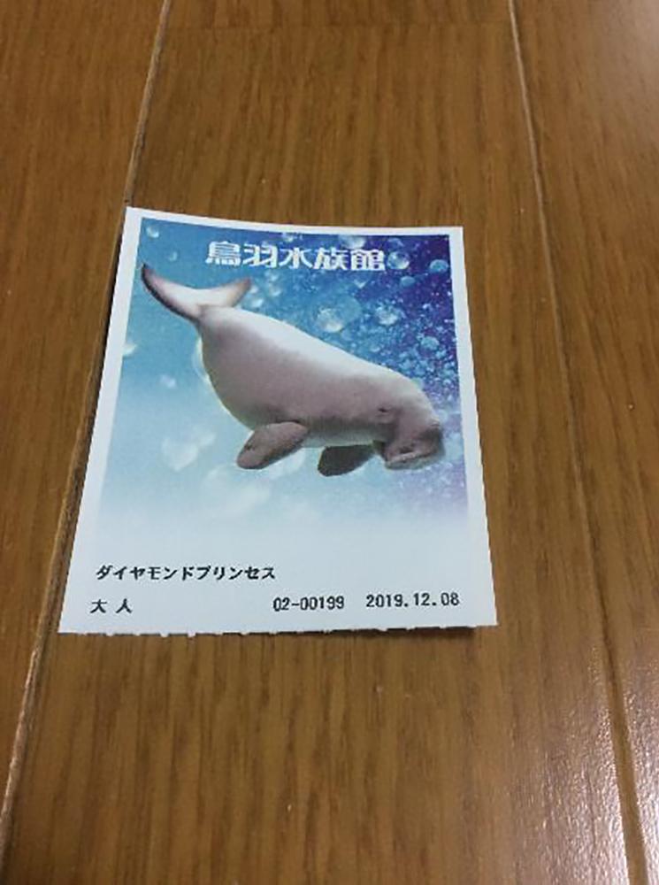 鳥羽水族館 / イメージ